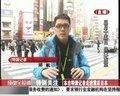 视频:成都台特派记者带您走进震后日本(四)