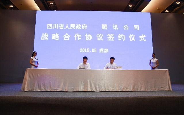四川省人民政府与腾讯公司战略合作协议签约仪式现场