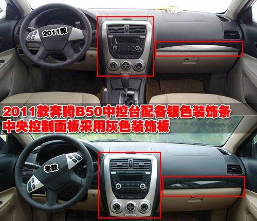 2011款奔腾B50推5款车型 售价9.88万起