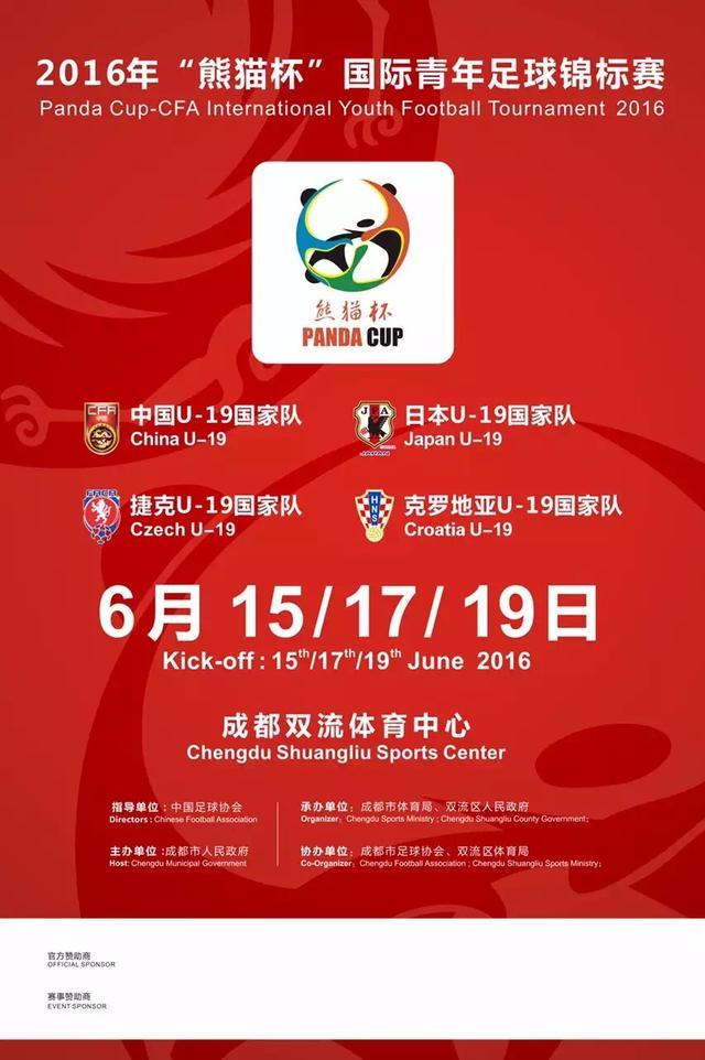 """2015""""熊猫杯""""国际青年足球锦标赛6月16日在成都举行"""