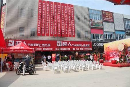 超人义卖777奇米影视第四色灶助学新疆 集热罩专利引消费者热捧