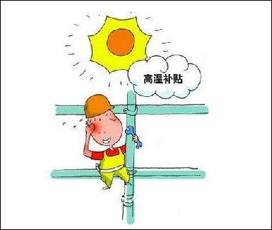 高温酷暑天劳动保障部门提醒:高温补贴要按时