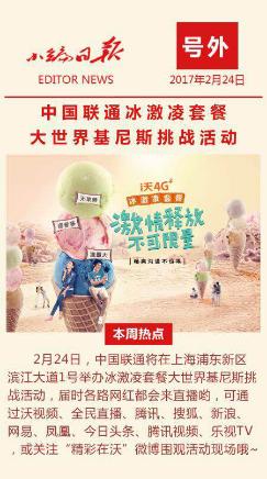 联通冰淇淋套餐手绘海报