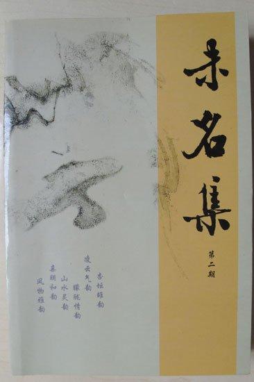 收录学校历届学生诗歌文稿的诗集《未名集》并非教材也无书号,却要向学生收取20元教材费。(中国之声记者 陈俊杰/摄)