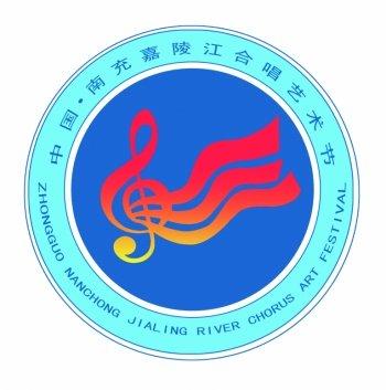中国·南充嘉陵江合唱艺术节会徽正式发布
