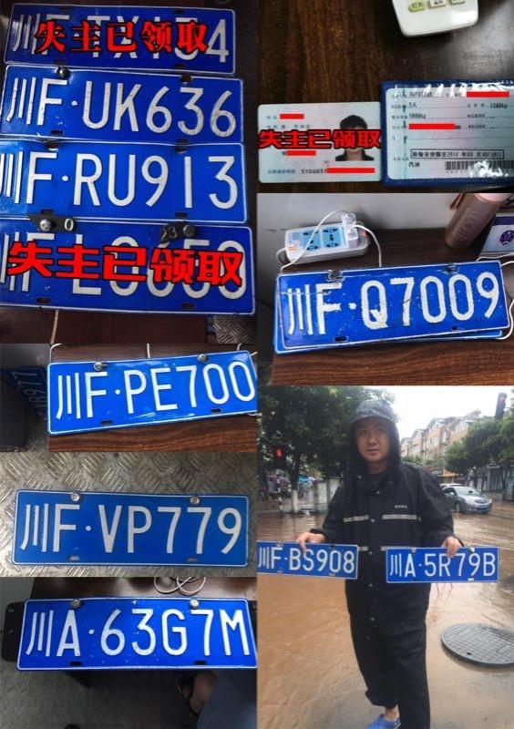 大雨过后寻找失主 德阳城管、交警拾到不少车牌