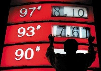 汽柴油价每吨降300元 93号汽油降0.24元/升