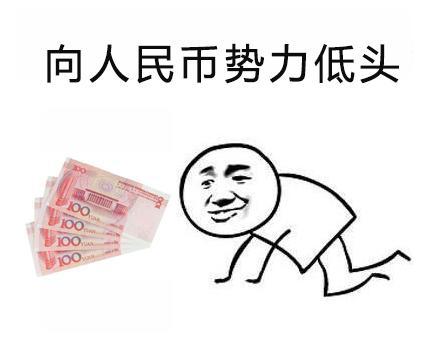 人民币如打鸡血般上涨 对你的钱袋子有啥影响