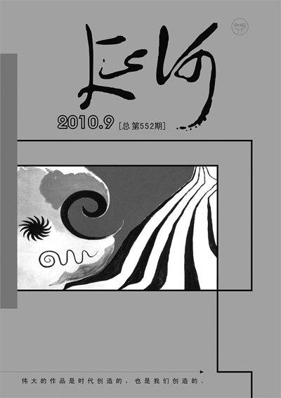 """老牌杂志《延河》登""""凤姐""""诗作 编辑称作品很纯洁"""