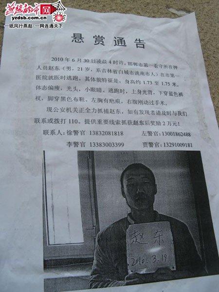 邯郸在押犯就医期间脱逃 警方悬赏10万缉拿