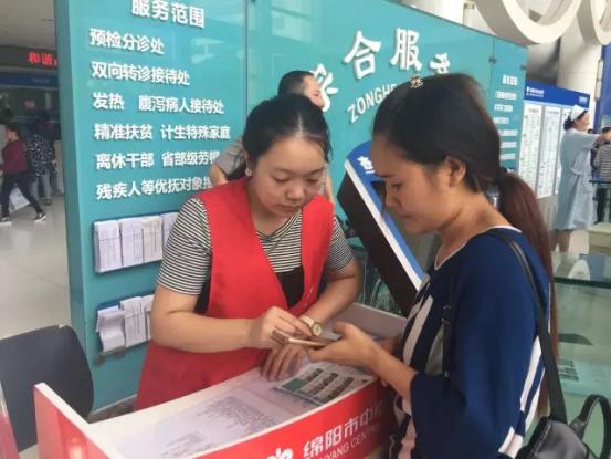 绵阳市中心医院互联网医院上线三月