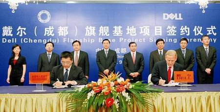 戴尔(成都)旗舰基地项目正式签约
