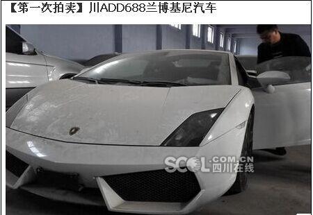 刘汉别墅兰博基尼47.6万起拍最终152万成交(大卫生间门建自座驾多的图片