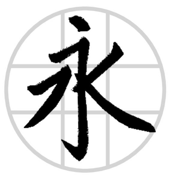 井圆格荣获 书法练习专利