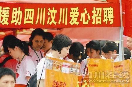 2010年内四川重灾区城镇将新增就业14万人