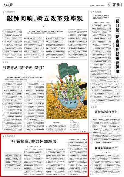 人民日报连线川报评论:环保督查 做绿色加减法