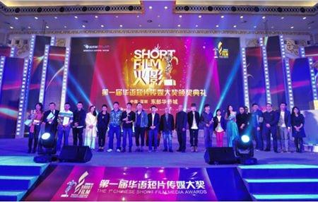东部华侨城作品获首届华语短片传媒奖提名