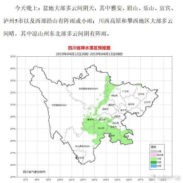 12日四川10市有阵雨或雷阵雨 最低气温14℃