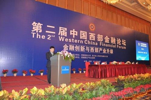 """""""金融创新与西部产业升级""""分论坛在蓉举办"""