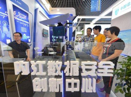 内江市网络综合治理中心正式挂牌运行