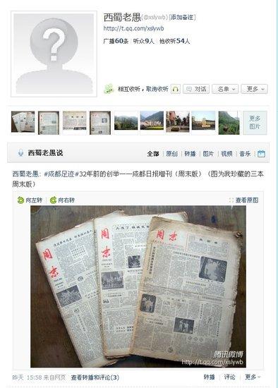 """六旬老人微博晒出珍藏党报 """"读龄""""长达50年"""