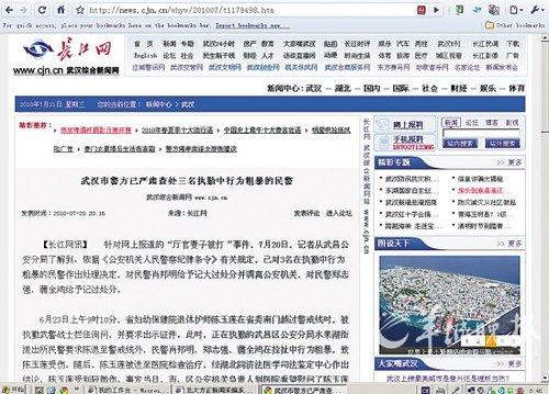 陈玉莲家属不同意处理结果 要求公开录像