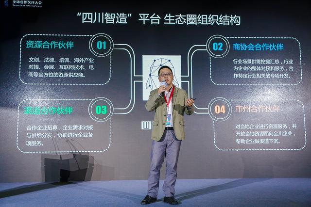 创想·智造分论坛:四川智造助力中小微企业构建新生态