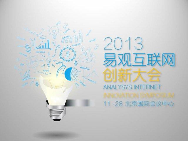 易观互联网创新大会:创新成为企业第一竞争力