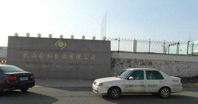 一个都不少新华人寿率先理赔乳山山东一食酚水设备处理图片