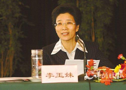 李玉妹任广东省委常委、组织部长 原任山东省