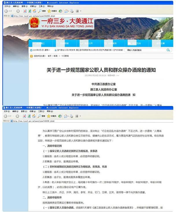 巴中通江县政府发文:群众办寿宴需满70周岁(图)