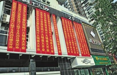 饭店开业打折条幅标语_饭店开业条幅标语图片