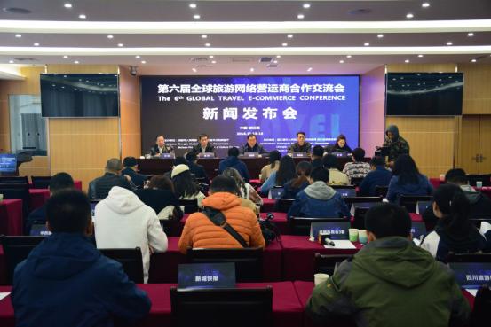 第六届全球网商大会将于11月15日在都江堰举行