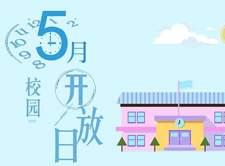 """""""校园开放日:进入成都热门中小学"""