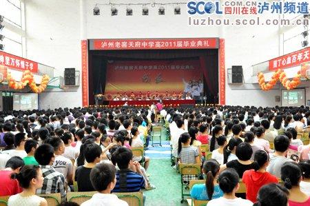 泸州老窖天府中学 2011届高三毕业典礼