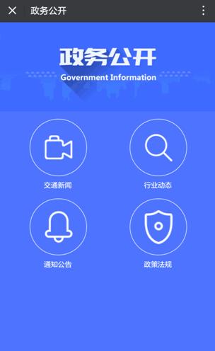 """""""成都交通运输""""微信公众号升级 支持购票选驾校"""