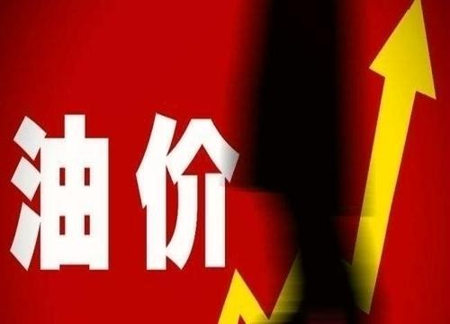 """今年油价两连涨!四川92号汽油再次进入""""7元时代"""""""