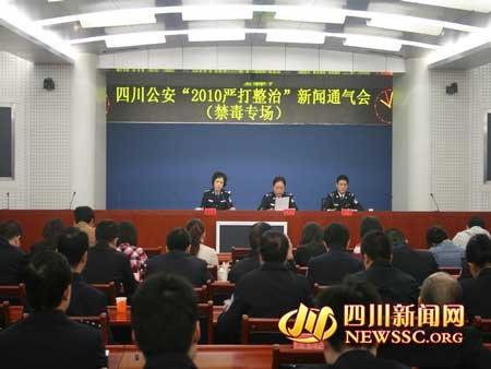 四川查获上万吸毒者 广元成全国首个无毒害市