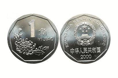 菊花1角硬币将逐步退出流通 这枚单价达千元
