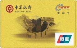 中国银行·理财贵宾卡