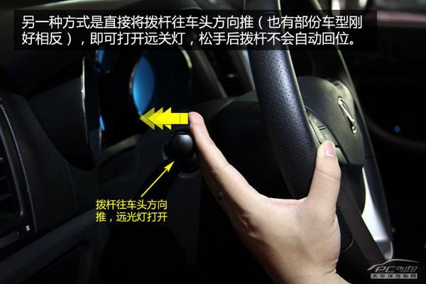 灯光使用指南 2 远光灯你用对了吗高清图片