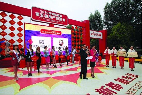 雨浓营销经典案例:2010年新都第五届房博会