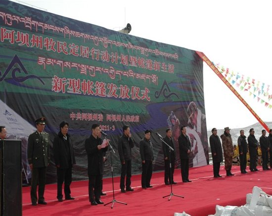 阿坝牧民定居行动暨新型帐篷发放仪式举行高清图片