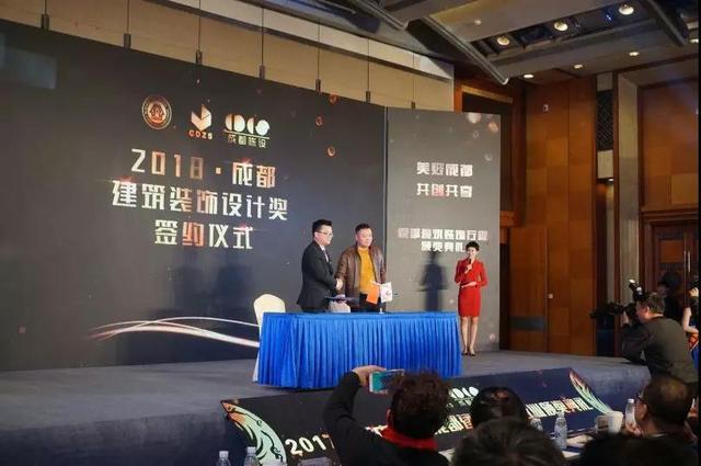 2017年度成都建筑装饰行业颁奖典礼圆满举行
