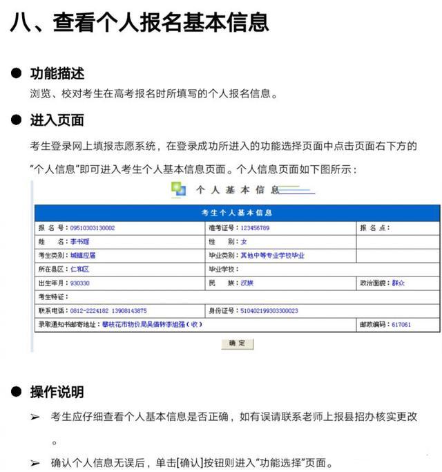 njszk.net/scwb/default.aspx 南充:http://wb.nczsks.com/scwb