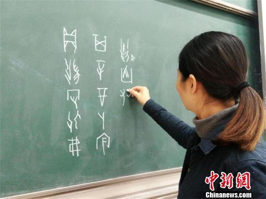 一高校教师采用甲骨文教学 激发学生创造力