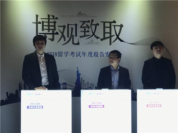 新东方举办《2017-2018留学考试年度报告发布会》