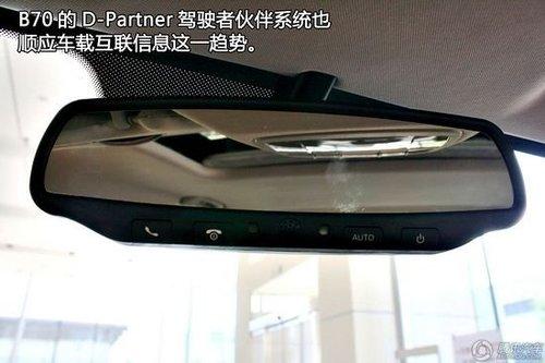 配置方面,新款的奔腾b70增加了感应雨刷、座椅记忆、大灯自高清图片