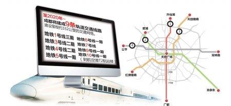 成都地铁规划将增至9条 未来将直达双流机场