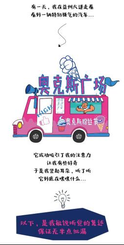 """奥克斯广场 """"奥斯卡粉丝节"""" 8月17日开启"""